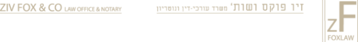 זיו פוקס ושות' – משרד עורכי דין ונוטריון